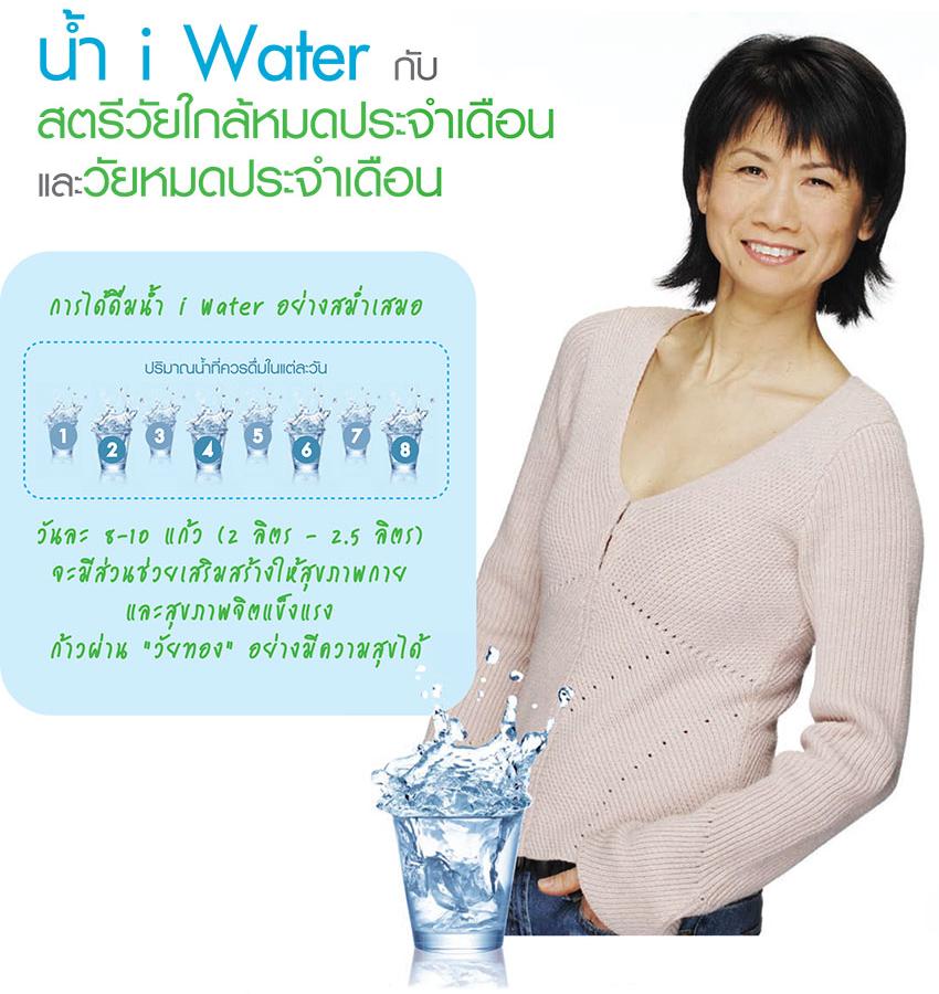"""การได้ดื่มน้ำ iWater อย่างสม่ำเสมอ  ปริมาณน้ำที่ควรดื่มในแต่ละวัน  วันละ 8 - 10 แก้ว (2 ลิตร - 2.5 ลิตร) จะมีส่วนช่วยเสริมสร้างให้สุขภาพกาย  และสุขภาพจิตแข็งแรง  ก้าวผ่าน """"วัยทอง"""" อย่างมีความสุขได้"""